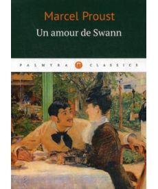Un amour de Swann - Любовь Свана: роман на франц.яз