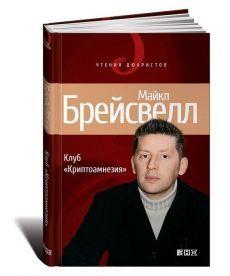 "Клуб ""Криптоамнезия"""