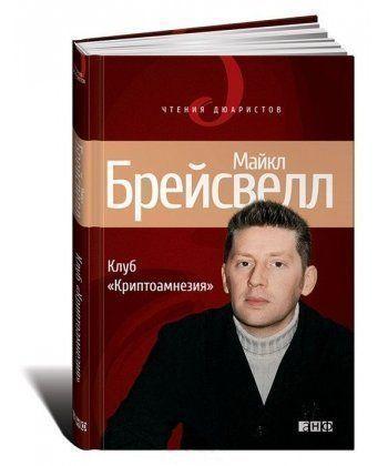 "Клуб ""Криптоамнезия""  - Фото 1"