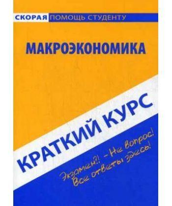 Краткий курс по макроэкономике: Учебное пособие