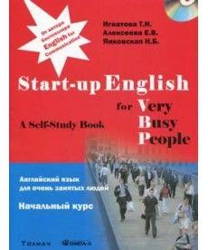 Английский язык для занятых людей. Start-up English for Very Busy Peoplе. Начальный курс. Учебное пособие + CD....