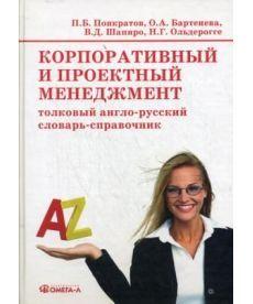Корпоративный и проектный менеджмент: толковый англо-русский словарь-справочник...