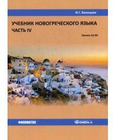 Учебник новогреческого языка. Ч. 4