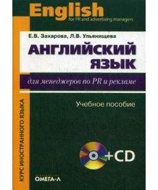 Английский язык для менеджеров по PR и рекламе: учебное пособие. 4-е изд., стер. + CD....