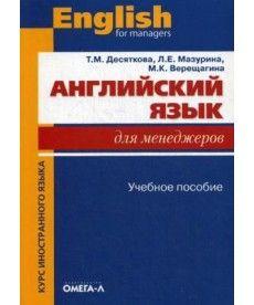 Английский язык для менеджеров: Учебное пособие. 2-е изд., стер.....