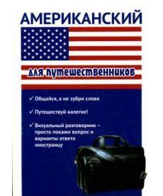 Американский для путешественников. Разговорник для туриста