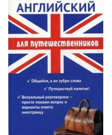 Английский для путешественников. Разговорник для туриста