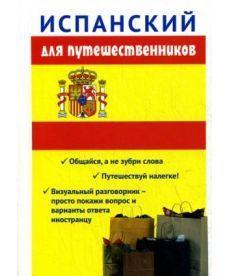 Испанский для путешественников. Разговорник для туриста