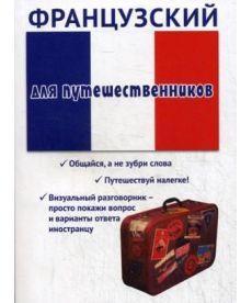 Французский для путешественников. Разговорник для туриста....