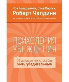 Психология убеждения. 50 доказанных способов быть убедительным (мягкая обложка)