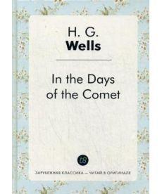 In the Days of the Comet - В дникометы: роман на англ.яз