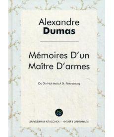 Memoires D'un Maitre D'armes / Мемуары мастера фехтования: роман на франф. Яз