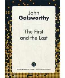 The First and the Last / Первый и последний: комедия на англ. Яз