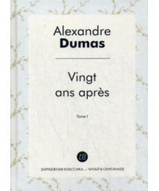 Vingt ans apres. T. 1 - Двадцать лет спустя. Т. 1: роман на франц.яз