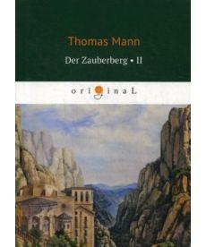 Der Zauberberg. Vol. 2 - Волшебная гора: на немец.яз
