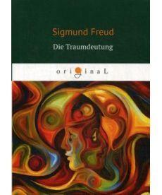 Die Traumdeutung - Толкование сновидений: на немец.яз