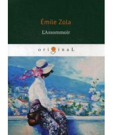 L'Assommoir - Западня: на франц.яз