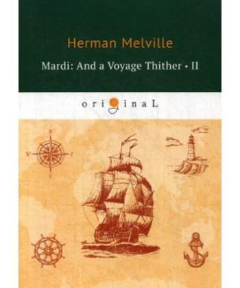 Mardi: And a Voyage Thither 2 - Марди 2: на англ.яз
