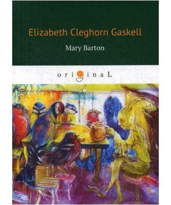 Mary Barton - Мэри Бартон: кн. на англ.яз