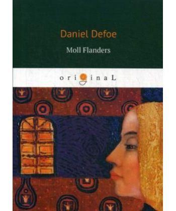 Moll Flanders - Радости и горести знаменитой Молль Флендерс: на англ.яз