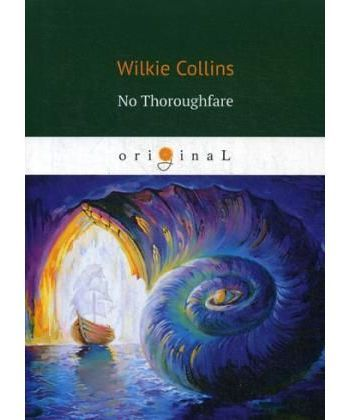 No Thoroughfare - В тупике: роман на англ.яз