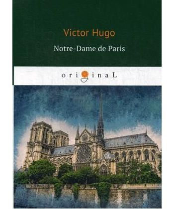 Notre-Dame de Paris - Собор Парижской Богоматери: роман на франц.яз