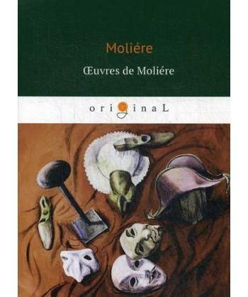 Oeuvres de Moliere - Тартюфф: кн. на франц.яз