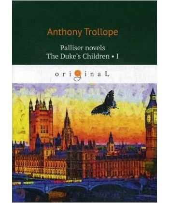 Palliser novels. The Duke's Children 1 - Дети герцога 1: на англ.яз