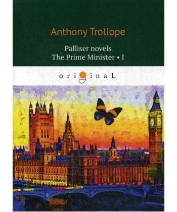 Palliser novels. The Prime Minister 1 - Премьер-министр 1: на англ.яз