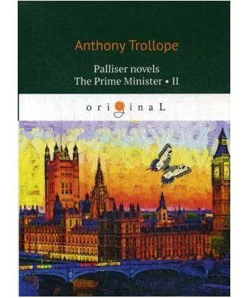 Palliser novels. The Prime Minister 2 - Премьер-министр 2: на англ.яз