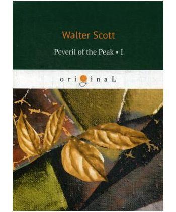 Peveril of the Peak 1 - Певерил Пик 1: на англ.яз