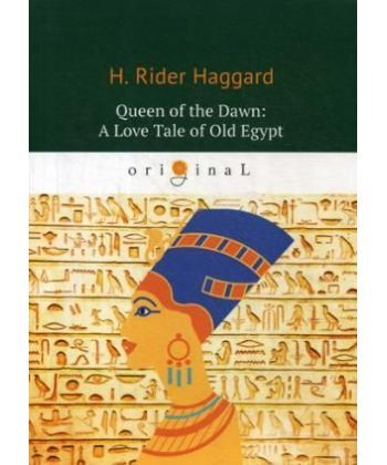 Queen of the Dawn: A Love Tale of Old Egypt - Владычица Зари: на англ.яз