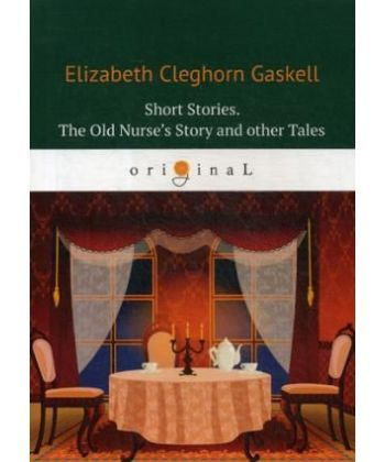 Short Stories. The Old Nurse's Story and other Tales - Сборник. Рассказы старой медсестры и другие истории: на англ.яз