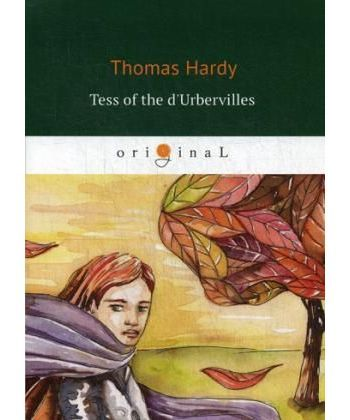 Tess of the d'Urbervilles - Тэсс из рода д'Эрбервиллей: роман на англ.яз