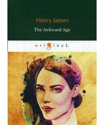 The Awkward Age - Неудобный возраст: на англ.яз