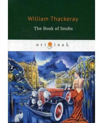 The Book of Snobs - Книга снобов, написанная одним из них: на англ.яз