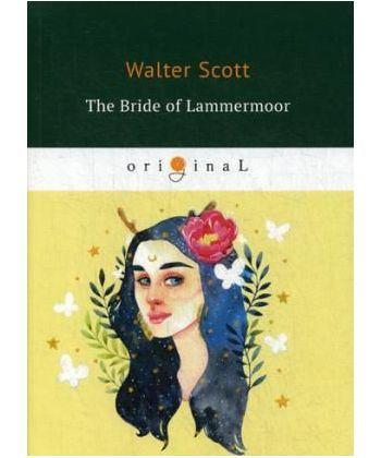 The Bride of Lammermoor - Ламмермурская невеста: на англ.яз
