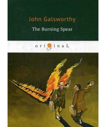 The Burning Spear - Пылающее копье: на англ.яз