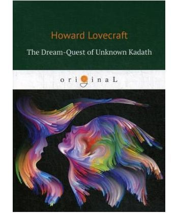 The Dream-Quest of Unknown Kadath - В поисках неведомого Кадата: на англ.яз