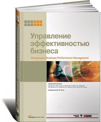 Концепция Business Performance Management. Начало пути