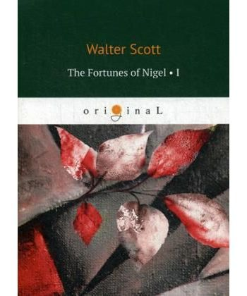 The Fortunes of Nigel 1 - Приключения Найджела 1: на англ.яз