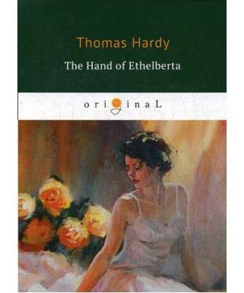 The Hand of Ethelberta - Рука Этельберты: на англ.яз