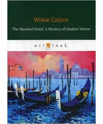 The Haunted Hotel: A Mystery of Modern Venice - Отель с приведениями: Тайна Венеции: кн. на англ.яз
