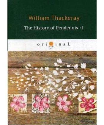 The History of Pendennis 1 - Пенденнис 1: на англ.яз