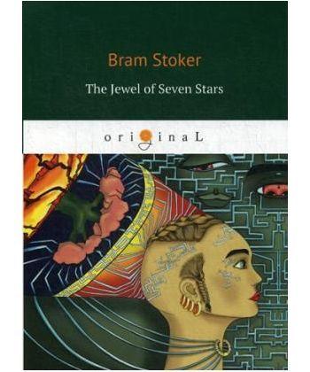 The Jewel of Seven Stars - Сокровище семи звезд: на англ.яз