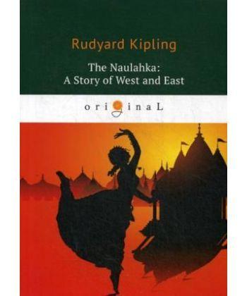 The Naulahka: A Story of West and East - Наулахка: История Запада и Востока: кн. на англ.яз