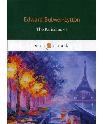 The Parisians 1 - Парижане 1: на англ.яз