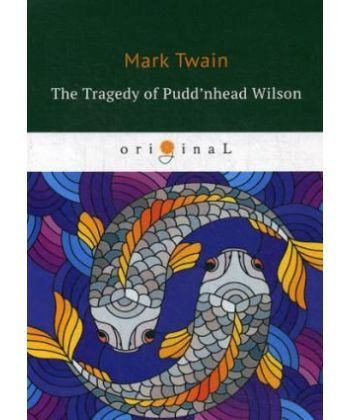 The Tragedy of Pudd'nhead Wilson - Простофиля Вильсон: на англ.яз
