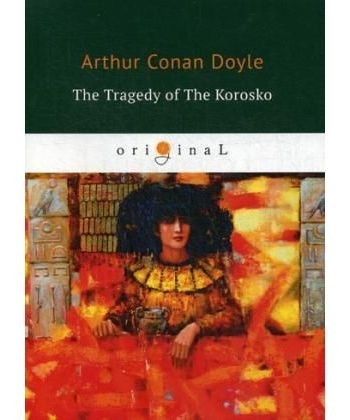 The Tragedy of The Korosko - Трагедия пассажиров «Короско»: на англ.яз
