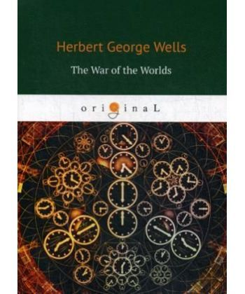 The War of the Worlds - Война миров: на англ.яз